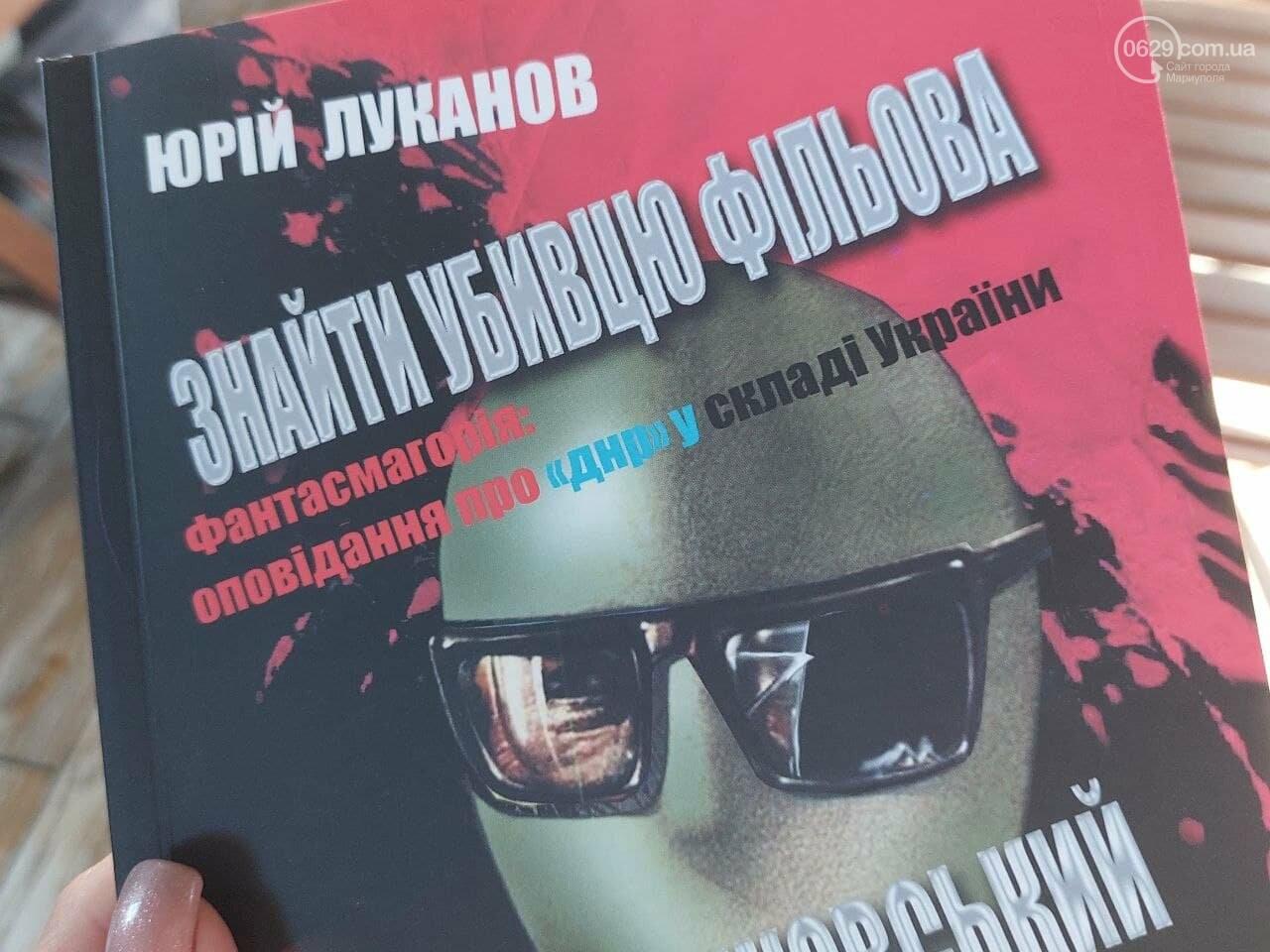 В Мариуполе презентовали книгу про воплотившуюся мечту Путина, - ФОТО, фото-1