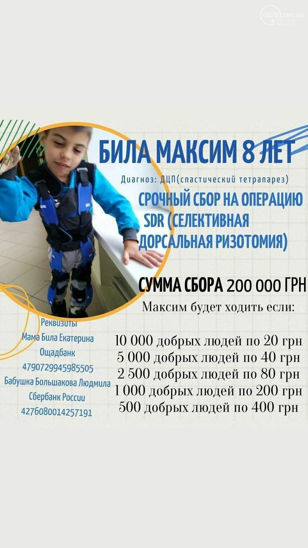 Он сможет ходить! В Мариуполе нужна помощь 8-летнему Максиму Биле, - ФОТО, фото-2