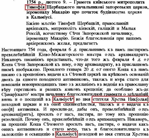 Что не так с официальной датой основания Мариуполя, и почему мэр против пересмотра этой даты, - ФОТО, ВИДЕО, фото-2