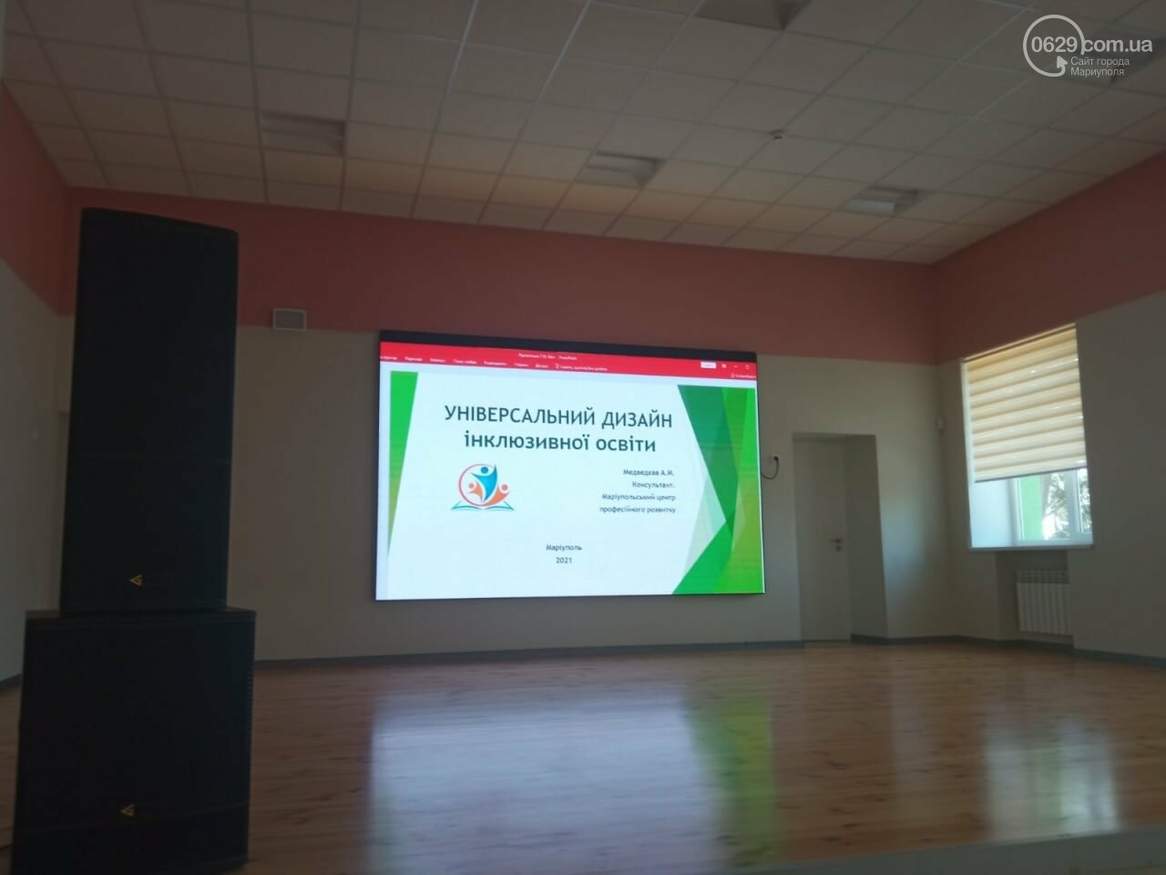В Мариуполе разрабатывают уникальный дизайн инклюзивного образования, - ФОТО, фото-1