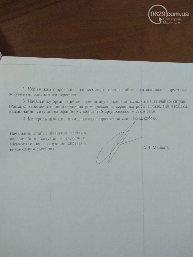 В Мариуполе непривитых работников МТТУ  не допустят к работе,- Документ, фото-2
