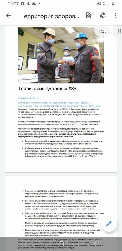 """В Метинвесте рассказали об условиях работы  комбинатов в """"оранжевой"""" зоне,"""" -  ФОТО, фото-1"""