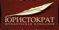 ЮРИСТОКРАТ, юридическая компания