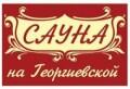 Сауна на Георгиевской, джакузи, подводный гидромассаж