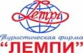 Лемпи, туристическая фирма