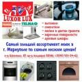 Luxor Lux - самый большой ассортимент моек в Мариуполе по низким ценам