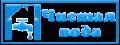 «ЧИСТАЯ ВОДА» — фильтры для воды | насосы | водопровод | отопление