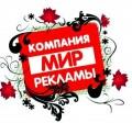 Компания «МИР РЕКЛАМЫ»