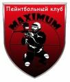 Максимум Пейнтбол