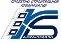 КБ проектно-строительное предприятие