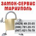 """Городская аварийная служба """"Замок-сервис Мариуполь"""": открывание замков, сейфов, автомобилей."""