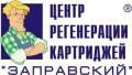 Центр Регенерации Картриджей «Заправский»