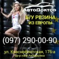АвтоДоктор, б/у шины из Европы