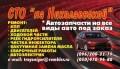 СТО «на Николаевской», + установка ГБО с выдачей документов (кредит)