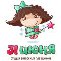 Студия авторских праздников «31 июня»