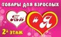 Интим - магазин «Товары для взрослых»!