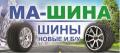 «МА-ШИНА», магазин шин и дисков, новые и б/у