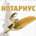 Нотариус Брикуля Вадим Леонидович (Приморский р-н)