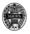 Адвокат Рябоконь Сергей Владимирович