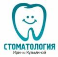 Кабинет cтоматологический Ирины Кузьминой