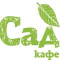 Кафе «Сад»