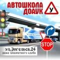 Автошкола Государственного автомобильного учебного комбината