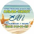 Альфа-Пилот, авиакассы, туристическое агентство