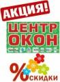 ЦЕНТР ОКОН г.Мариуполь  - 1-й магазин по оптовым ценам в розницу. Надежен и стабилен для Вас всегда!