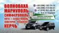 БЫСТРО, КОМФОРТНО, БЕЗОПАСНО! SV-Express Мариуполь - Симферополь, Ялта, Севастополь, Феодосия,КЕРЧЬ
