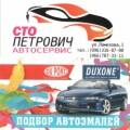 СТО кузовного ремонта «Петрович» (Автосервис) Подбор автоэмалей