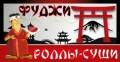 Суши-Роллы «Фуджи» Бесплатная Доставка. Низкие цены!