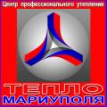 Тепло-Мариуполя - Центр профессионального утепления. Наружное утепление квартир и домов в Мариуполе