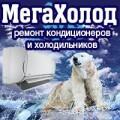 МегаХолод Ремонт/Монтаж /Сервис /Продажа кондиционеров, холодильников, промышленного оборудования