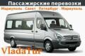 Пассажирские перевозки «VladaTur» Украина и Россия. Мариуполь-Брянск-Смоленск-Псков-Санкт-Петербург
