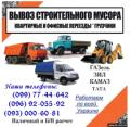 ABTO-ГРУЗОВЫЕ ПЕРЕВОЗКИ Мариуполь - Киев, Мариуполь - по УКРАИНЕ, в Россию. Грузовые авто 1-30 тонн. Грузчики. Вывоз строй мусора в Мариуполе