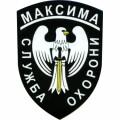 ООО «ТПК Максима»- охрана, юридические услуги