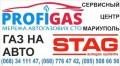 СТО «Профигаз» Установка гбо на автомобиль