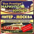 Bus Prestige №1 Мариуполь-Москва!,ВОРОНЕЖ, Санкт-Петербург1200грн.!Брянск,Калуга,Псков