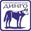 «ДИНГО», ветеринарная клиника