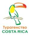 COSTA RICA: Туры, Визы, Авиабилеты, переводы, загранпаспорта - консультации по миграционным вопросам
