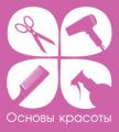 Сеть магазинов и учебных центров «ОСНОВЫ КРАСОТЫ»