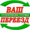 Грузоперевозки по Мариуполю и Украине, Услуги опытных грузчиков.