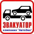 Эвакуатор в Мариуполе 098 0629 777