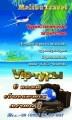 Malibu-Coral Travel Турагентство Хотите отдыхать по выгодным ценам ? бронируйте без посредников!