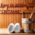 Баня на дровах «Светлана»