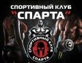 Спортивный клуб «СПАРТА»- Инстинкт быть в форме!