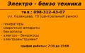 Электро-бензо техника (сварочные аппараты, бензопилы, электроинструмент, компрессоры)