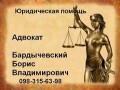 """АДВОКАТСКОЕ БЮРО """"ЧЕСТЬ ИМЕЮ"""" Адвокат Бардычевский Борис Владимирович"""