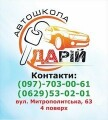 Автошкола Дарий. Обучение вождению (категория В)! Новый набор - 25.10.2018!