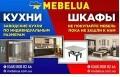 Mebelua .   Продажа фабричной мебели по стандартным и нестандартным размерам !!! mebelua.com.ua  !!!
